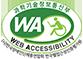 (사)한국장애인단체총연합회 한국웹접근성인증평가원